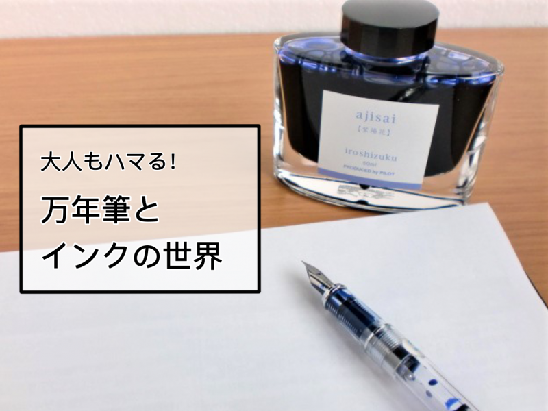 万年筆とインクの世界