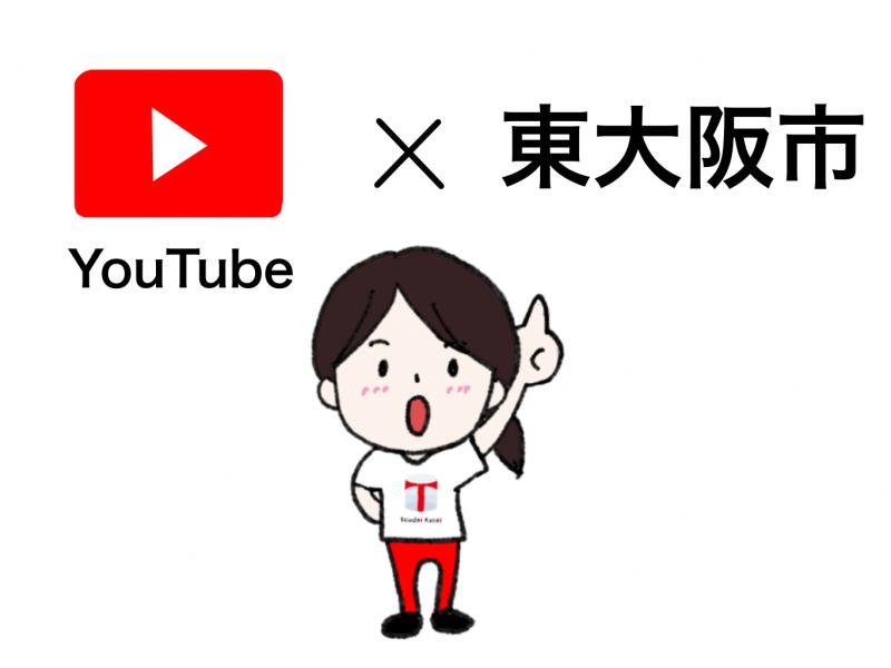 YouTubeと東大阪市