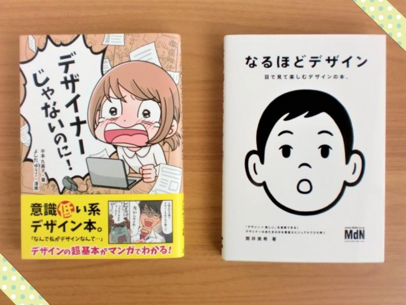 今月読んだ本(デザイン本)