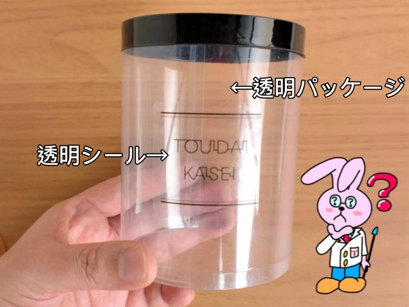 透明シールと透明パッケージの相性は?