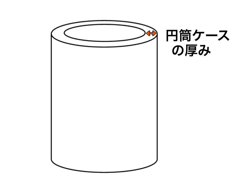 円筒ケースの厚み