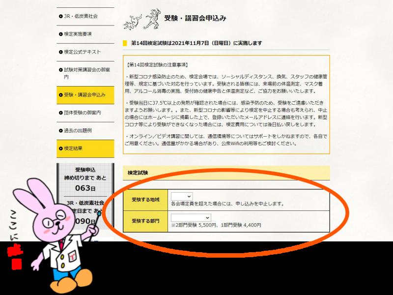 3R検定申し込みページ③