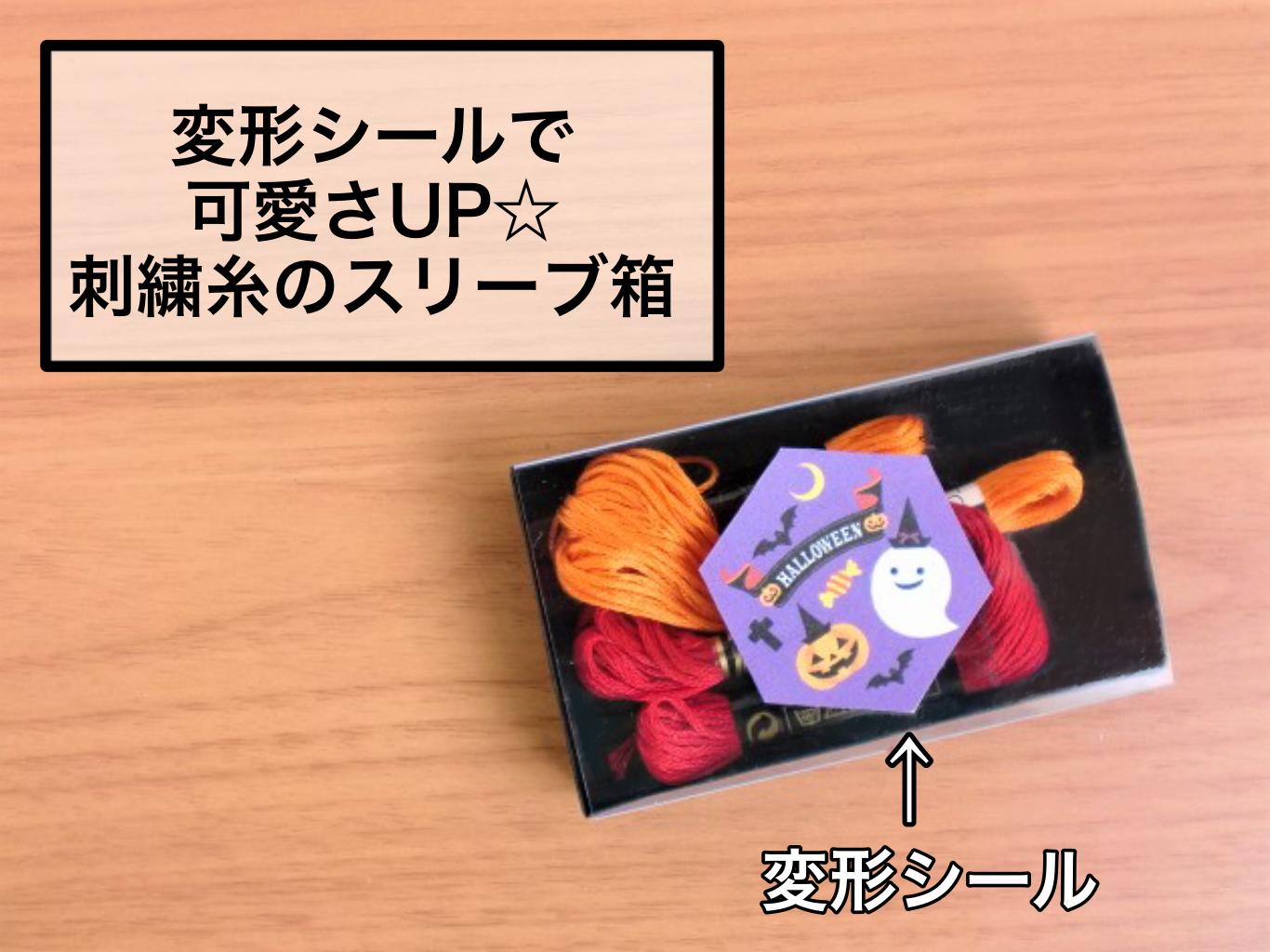 刺繍糸のスリーブ箱①