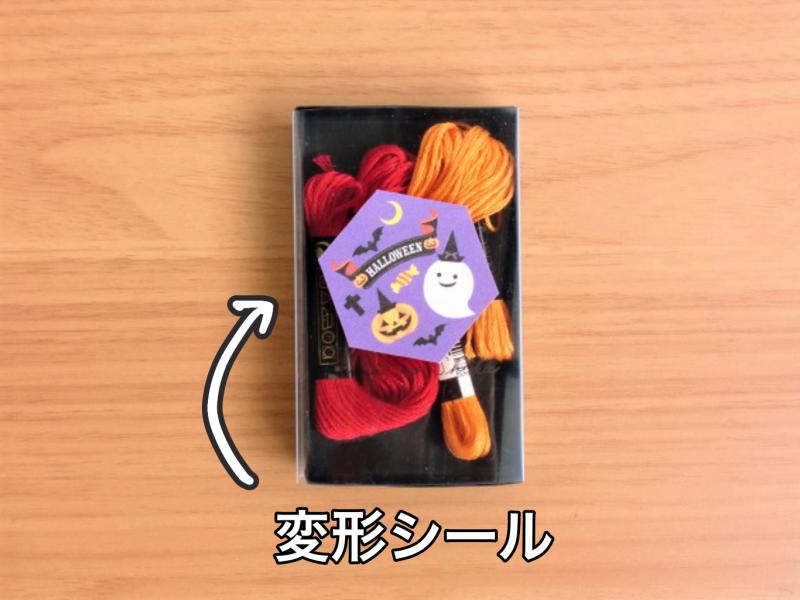 刺繡糸のスリーブ箱(六角形シール)