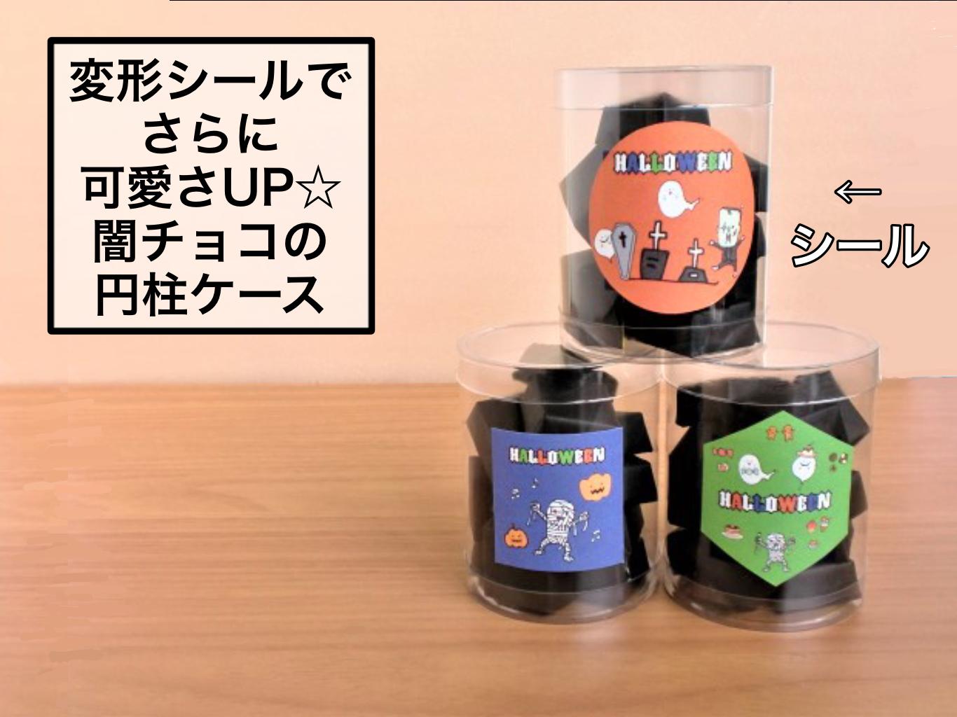 闇チョコの円柱ケース③